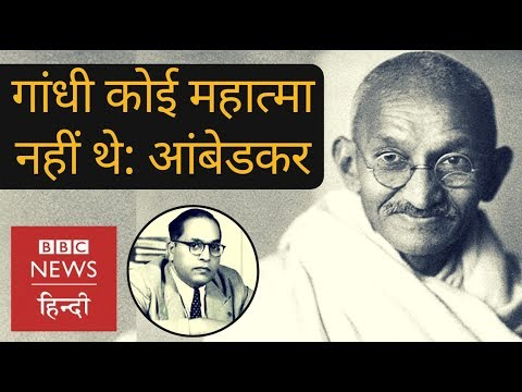 Why Ambedkar said he doesn't think Gandhi is a Mahatma? (BBC Hindi)