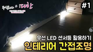 무선 LED 센서등을 활용하여 취침등 인테리어조명 간접…