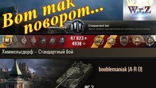 ИС-3  Вот так поворот… Химмельсдорф  World of Tanks 0.9.15.1