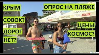 Крым. Севастополь. Опрос на пляже. Совок? Цены в гору?