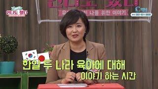 엄마토크 언니도 했다 14회 일본 엄마의 한국 육아
