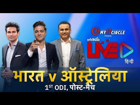 Cricbuzz LIVE हिन्दी: भारत V ऑस्ट्रेलिया, पहला ODI, पोस्ट-मैच शो