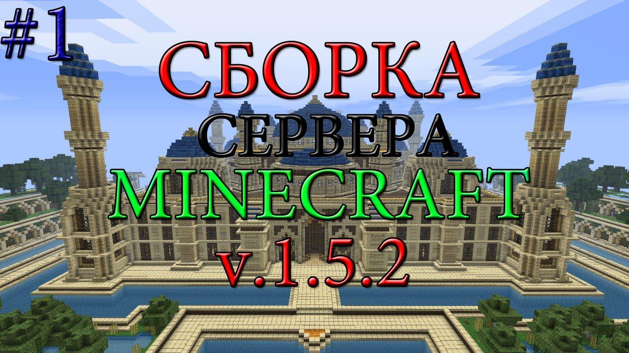 Скачать сервер с плагинами для minecraft 1.5.2