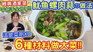 正港台菜 魷魚螺肉蒜  一上桌秒見底 經典酒家菜 6種材料在家自己做古早味|乾杯與小菜的日常