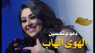 Dumooa Tahseen – Al Hawa Al Hab (Exclusive) |دموع تحسين - الهوى الهاب (حصريا) |2019