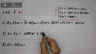 Упражнение 140. Математика 5 класс Виленкин Н.Я.