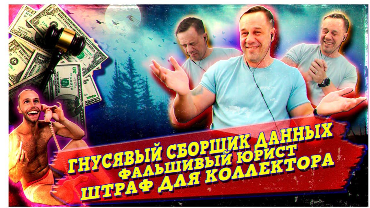 ЛЮБОПЫТНЫЙ ПОЛУМАЛЬЧИК/СЛУЖЕБНЫЙ ПОДЛОГ/Как не платить кредит | Кузнецов | Аллиам