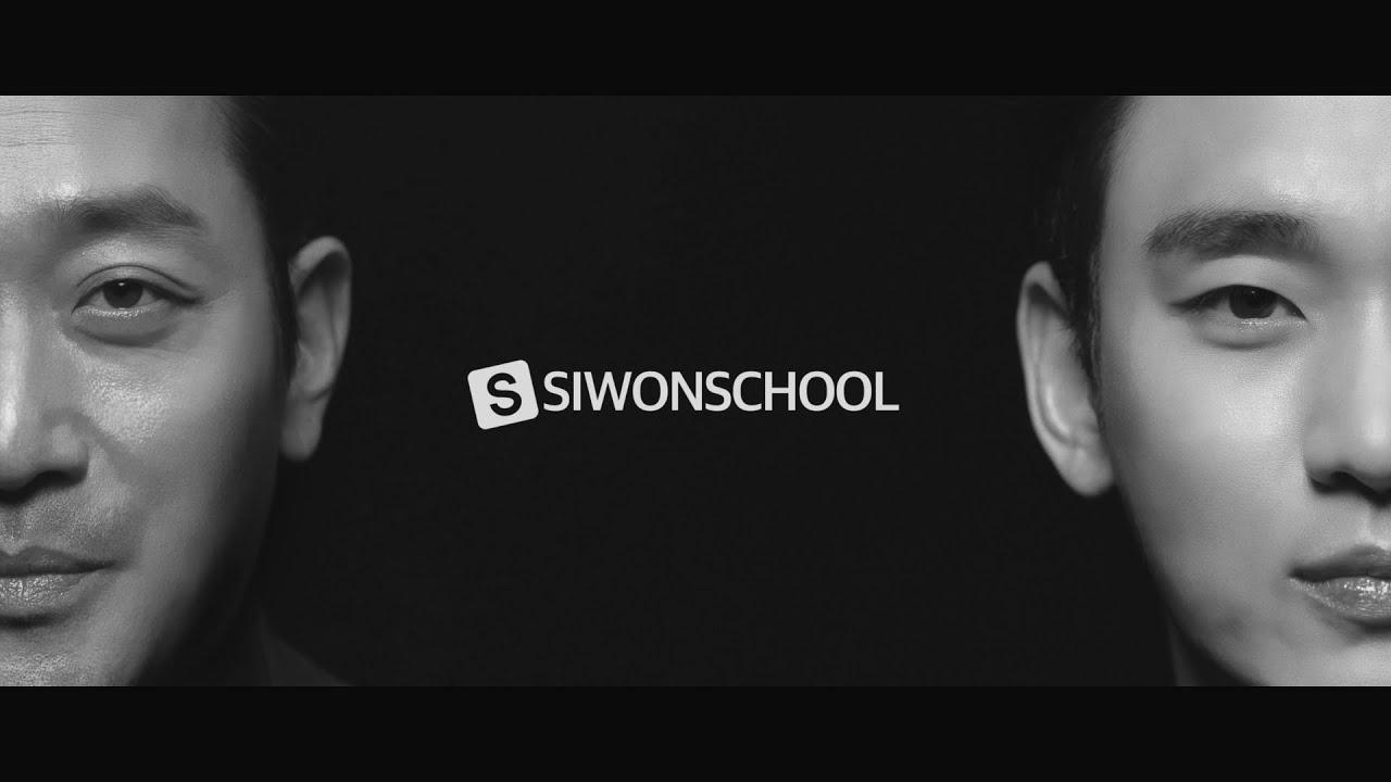 하정우와 김수현이 선택한, 시원스쿨 영어 FULL VER.