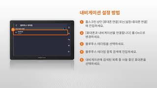 파인드라이브 Q100 내비게이션 휴대폰 연결안내 동영상…