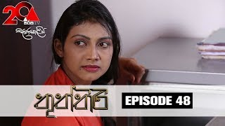 Thuththiri | Episode 48 | Sirasa TV 17th August 2018 [HD] Thumbnail
