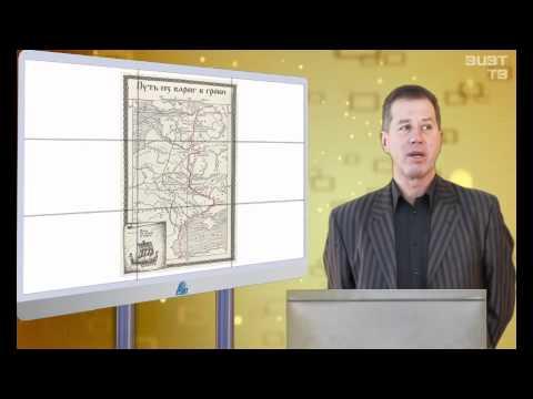 Струков Отечественная история 1 лекция