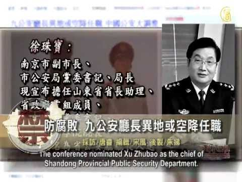 CCP Removes Police Chiefs To Avoid Corruption