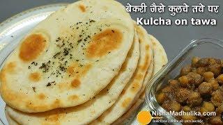 Kulcha Recipe   बाजार के बेकरी वाले कुलचे तवे पर बनायें । Soft  Kulcha recipe on tawa