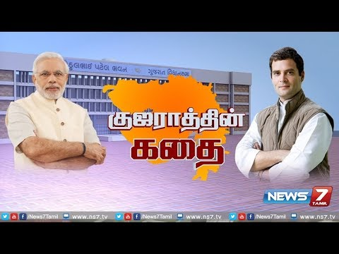 குஜராத்தின் கதை..! | Special Story On Gujarat | News7 Tamil