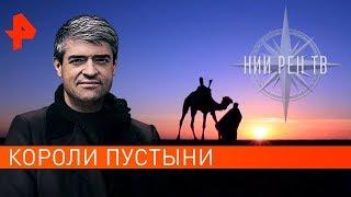 Короли пустыни. НИИ РЕН ТВ (16.05.2019).