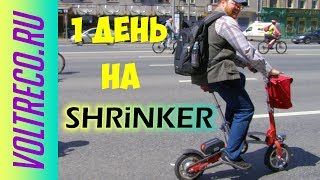 видео Купить Volteco SHRINKER II