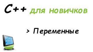 Переменные в C++: типы данных и примеры. Урок 3 ★ (2015)