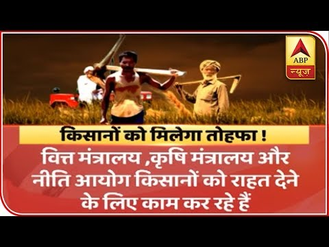 Modi Govt. To Make Big Announcements For Farmers  Namaste Bharat   ABP News