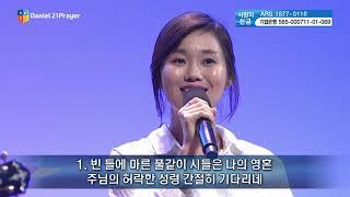 [2016다니엘기도회] 13일차 찬양 - 팀죠수아(여의…
