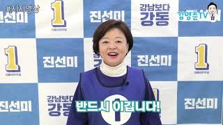 풍경소리 42탄-진선미(국토교통부장관) 의원이 지지하는…