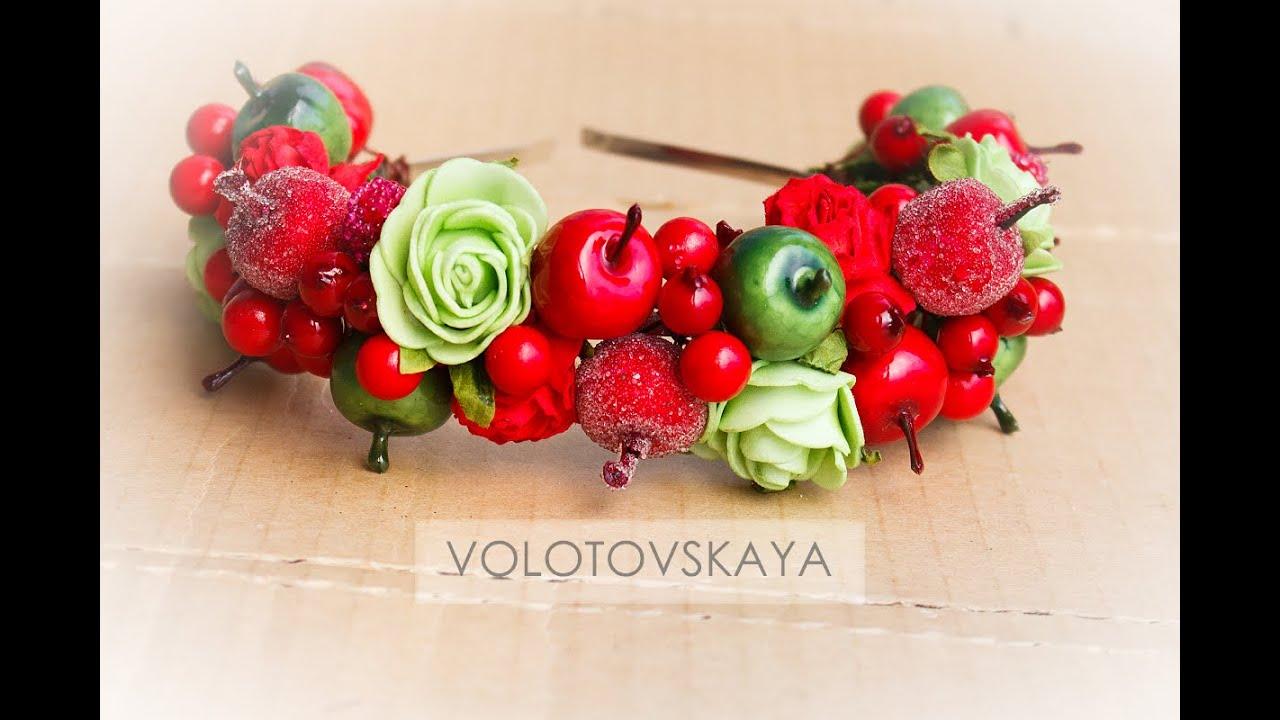 Ободки своими руками с ягодами