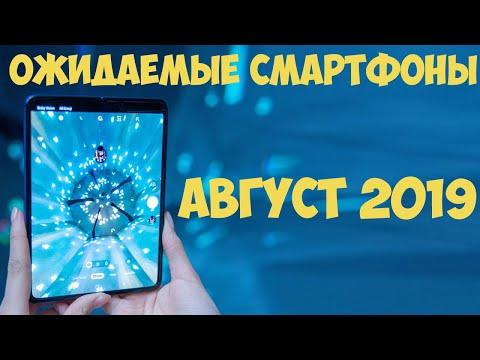 АВГУСТ 2019. Самые ожидаемые новинки смартфонов.⚡️⚡️⚡️