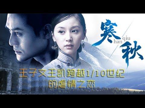 寒秋22(主演:赵毅,王子文,王凯,丁勇岱,徐正运,陈楚翰)