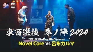 YouTube動画:NovelCore.vs.呂布カルマ.凱旋MCbattle東西選抜冬ノ陣2020.1回戦