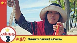Хайнань 3 20_Пляж у отеля La Costa