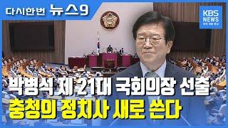 '일하는 국회' 외친 박병석 의장 선출..국민의 국회로…