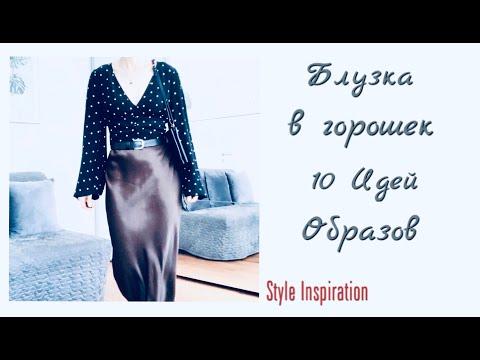 БЛУЗКА В ГОРОШЕК | 10 ИДЕЙ ОБРАЗОВ | Style Inspiration | NataRyna