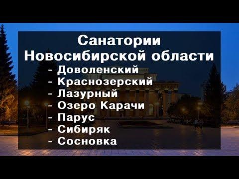 Санатории Новосибирской области
