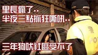 里長直接崩潰失去理智,連續三年半夜狗吠警察到場無奈大吼..JLog!