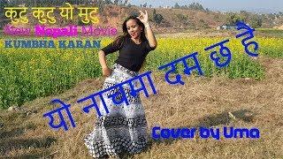कुटु कुटु यो मुटु New Nepali Movie KUMBHA KARAN यो नाचमा दम छ है Cover by Uma