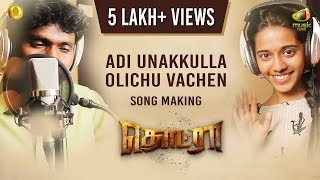 Adi Unakkulla Olichu Vachen Song | Making Video | Prithvi | Veena | Thodraa Movie Songs