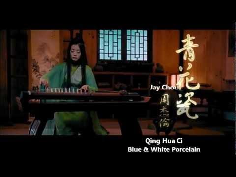 Jay Chou - Qing Hua Ci (Blue & White Porcelain) English Subtitles HD