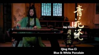 Download lagu Jay Chou Qing Hua Ci English Subtitles HD MP3