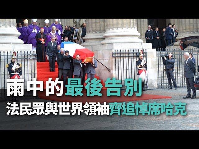 雨中的最後告別 法民眾與世界領袖齊追悼席哈克【央廣國際新聞】