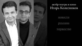 Демо голоса Игоря Колесникова - актёра театра и кино.