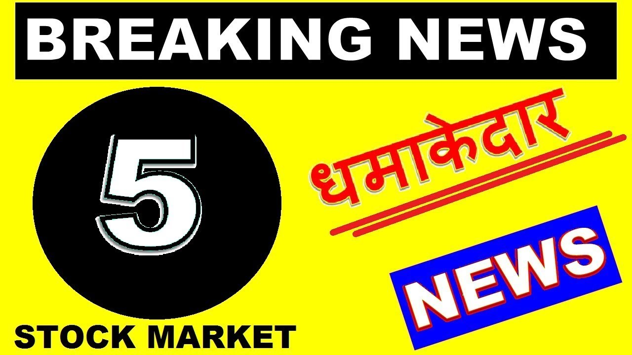 5 धम क द र Stock Market News In Hindi Latest Share Market News And Updates By Smkc Youtube