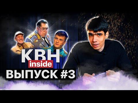 КВН INSIDE #3. Скандал на КиВиН - 2019 / Обман Борцов