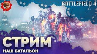 Battlefield 4🎯наш батальон