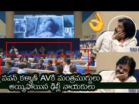 Mind Blowing And GOOSEBUMPS Response For Pawan Kalyan AV Video   Bharatiya Chhatra Sansad   FL