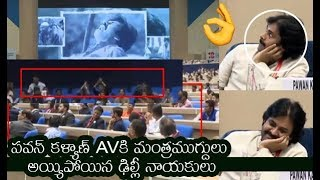 Mind Blowing and GOOSEBUMPS Response for Pawan Kalyan AV Video | Bharatiya Chhatra Sansad | FL