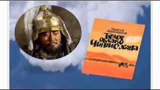Буктрейлер Белое облако Чингисхана ДБ