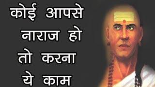 कोई आपसे नाराज  हो तो करना ये काम | Amazing Tips By Chanakya For Successful Life