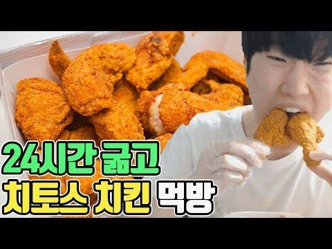 24시간 굶고 치토스 치킨+웨지감자+밥 리얼사운드 먹방