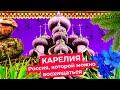 Карелия: погружение в русскую сказку   От Петрозаводска и Кижей до Кеми и Костомукши
