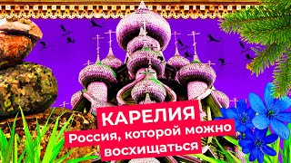 Карелия погружение в русскую сказку От Петрозаводска до Кижей и Костомукши