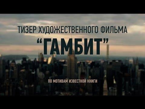 Тизер к художественному фильму Гамбит. Звук 2.0